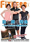 月刊誌 ジャパンフィットネス フィットネス情報雑誌