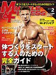 マッスル&フィットネス日本版 フィットネス情報雑誌