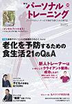 季刊パーソナルトレーニング フィットネス情報雑誌