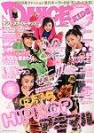 隔月刊誌 DANCE STYLE KIDS(ダンス・スタイル・キッズ) フィットネス情報雑誌