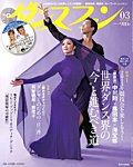 月刊ダンスファン フィットネス情報雑誌